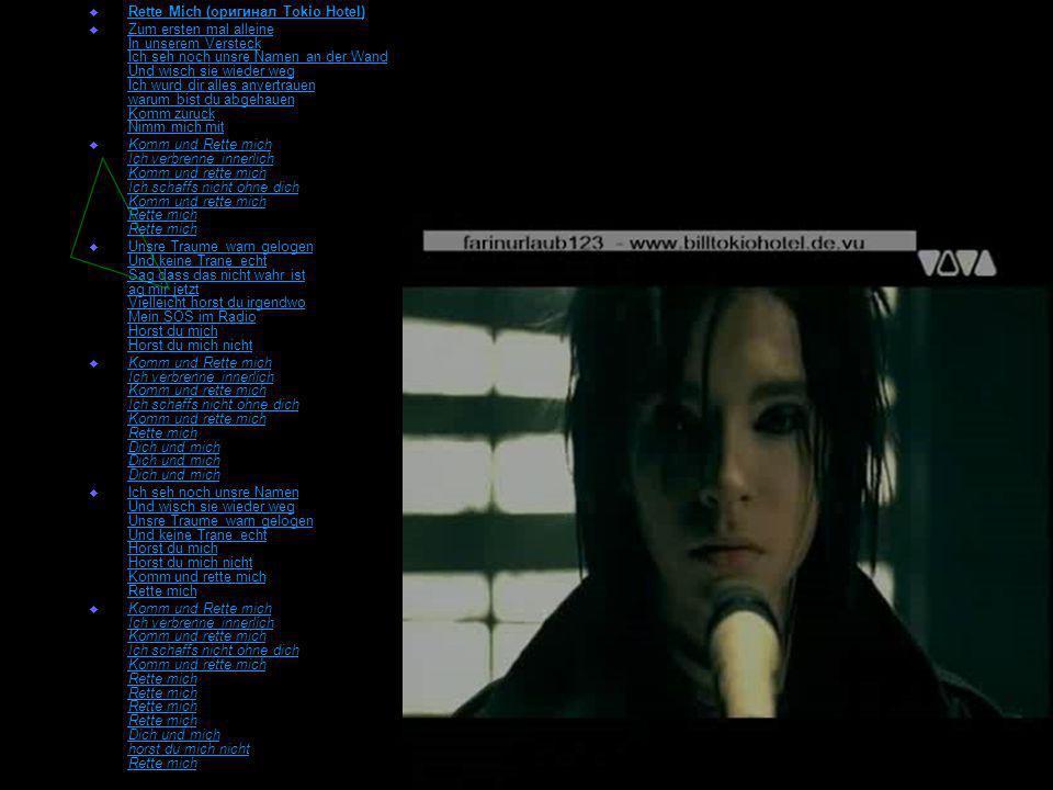 Rette Mich (оригинал Tokio Hotel)