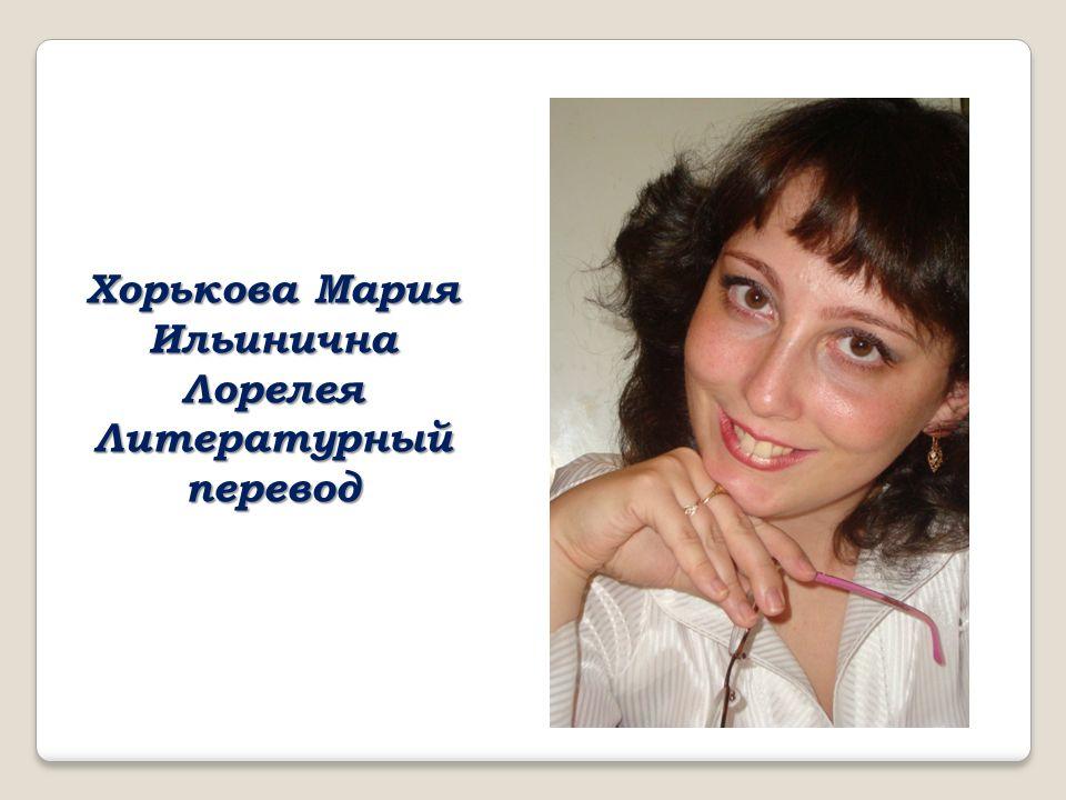 Хорькова Мария Ильинична