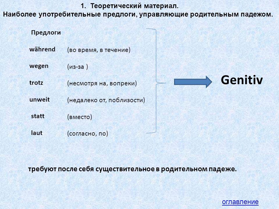 Genitiv требуют после себя существительное в родительном падеже.
