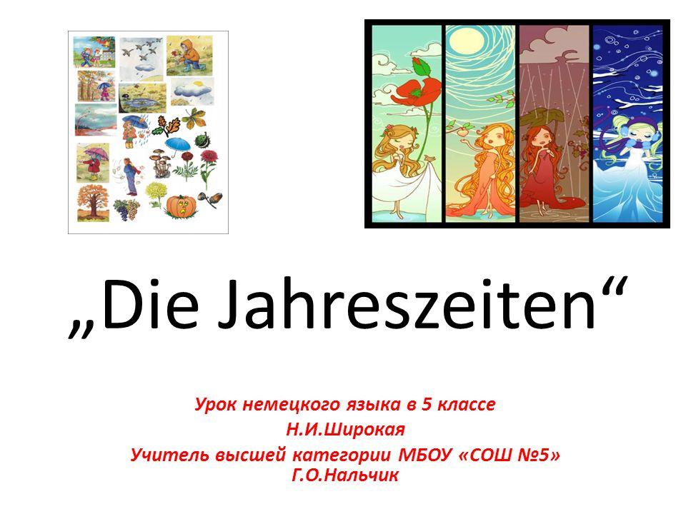 """Die Jahreszeiten Урок немецкого языка в 5 классе Н.И.Широкая"