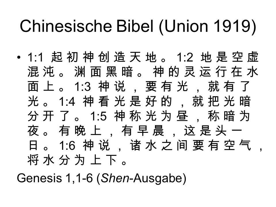 Chinesische Bibel (Union 1919)