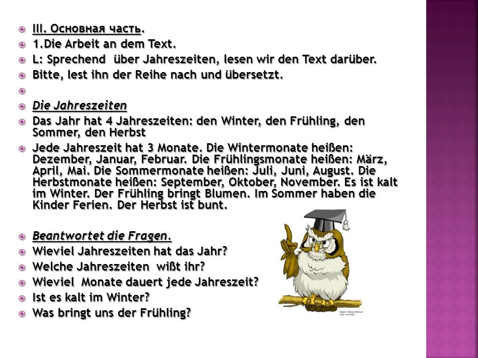 III. Основная часть. 1.Die Arbeit an dem Text. L: Sprechend über Jahreszeiten, lesen wir den Text darüber.