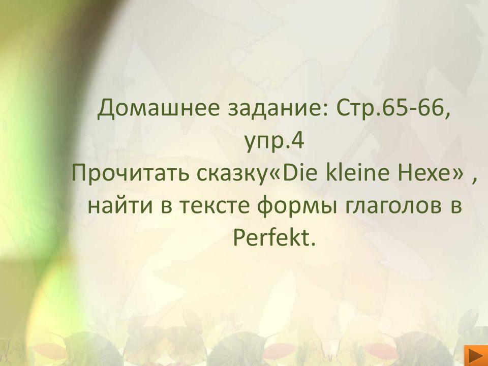 Домашнее задание: Стр. 65-66, упр