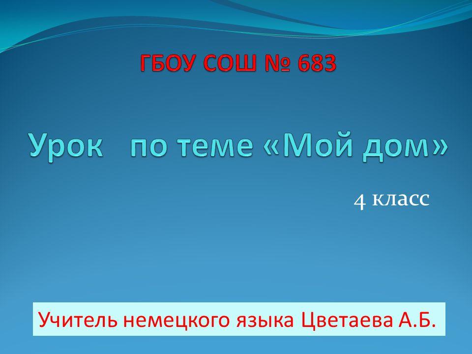 ГБОУ СОШ № 683 Урок по теме «Мой дом»