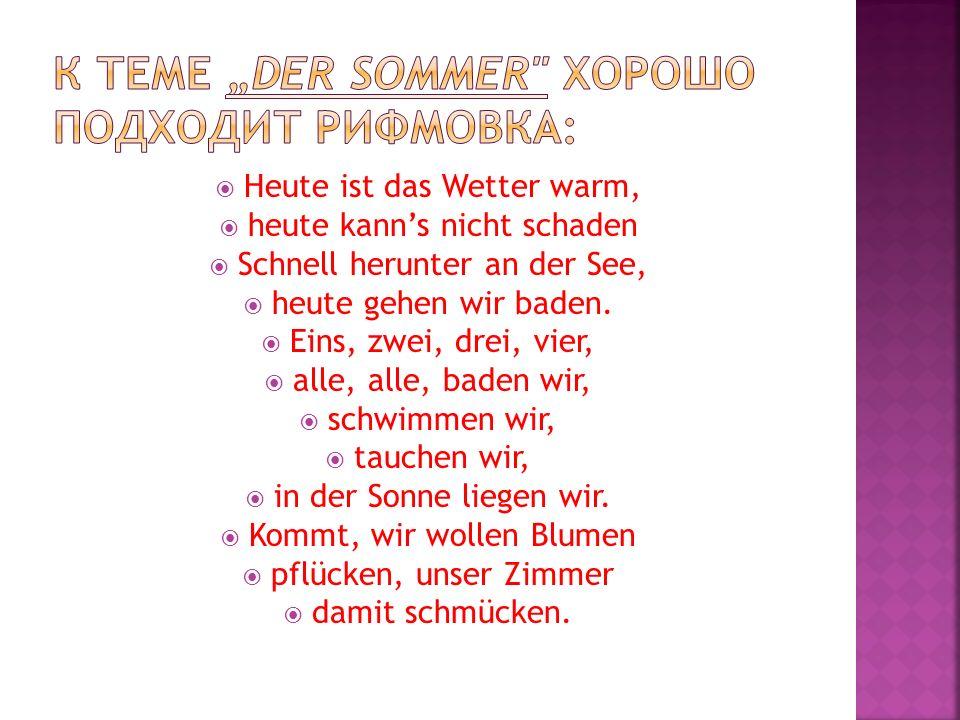 """К теме """"der Sommer хорошо подходит рифмовка:"""