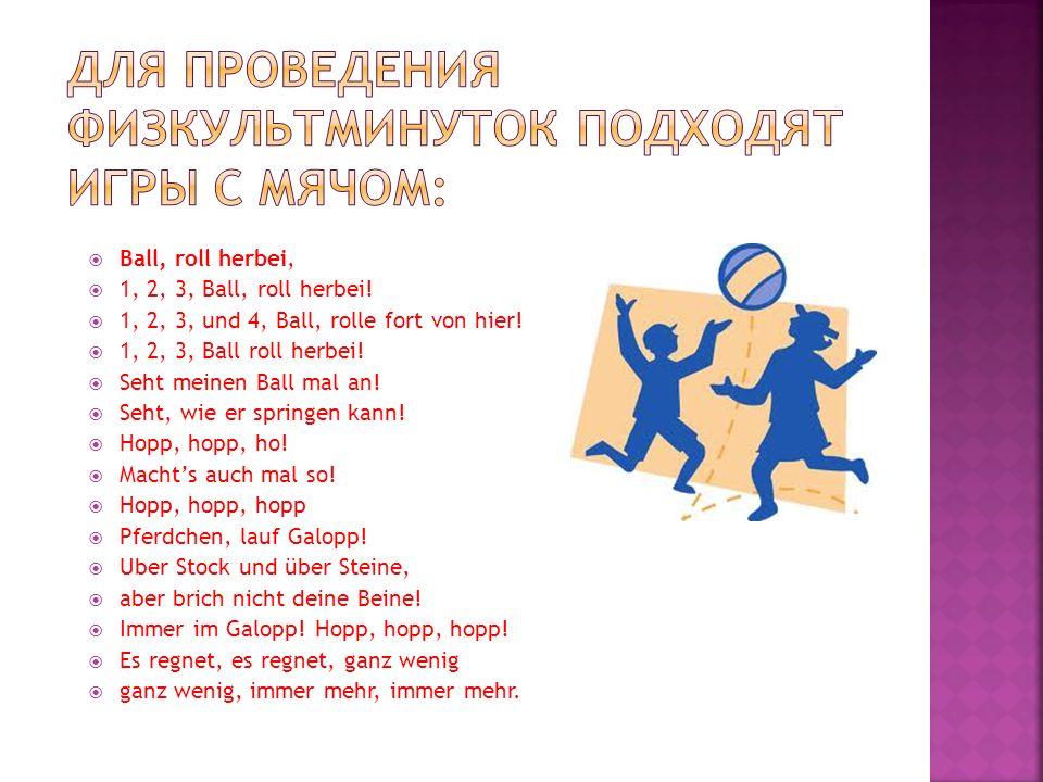 Для проведения физкультминуток подходят игры с мячом: