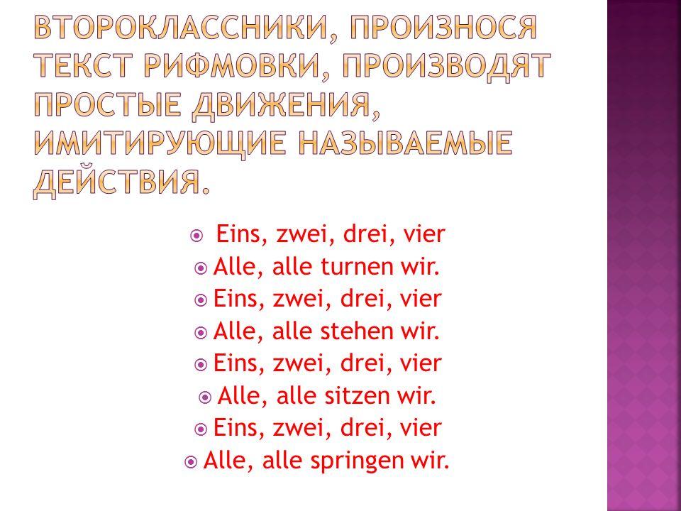 Второклассники, произнося текст рифмовки, производят простые движения, имитирующие называемые действия.