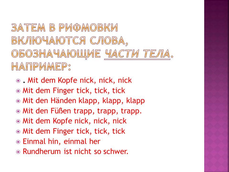 Затем в рифмовки включаются слова, обозначающие части тела. Например: