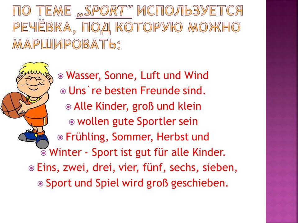 """По теме """"Sport используется речёвка, под которую можно маршировать:"""
