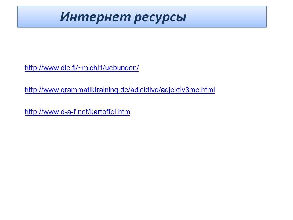 Интернет ресурсы http://www.dlc.fi/~michi1/uebungen/