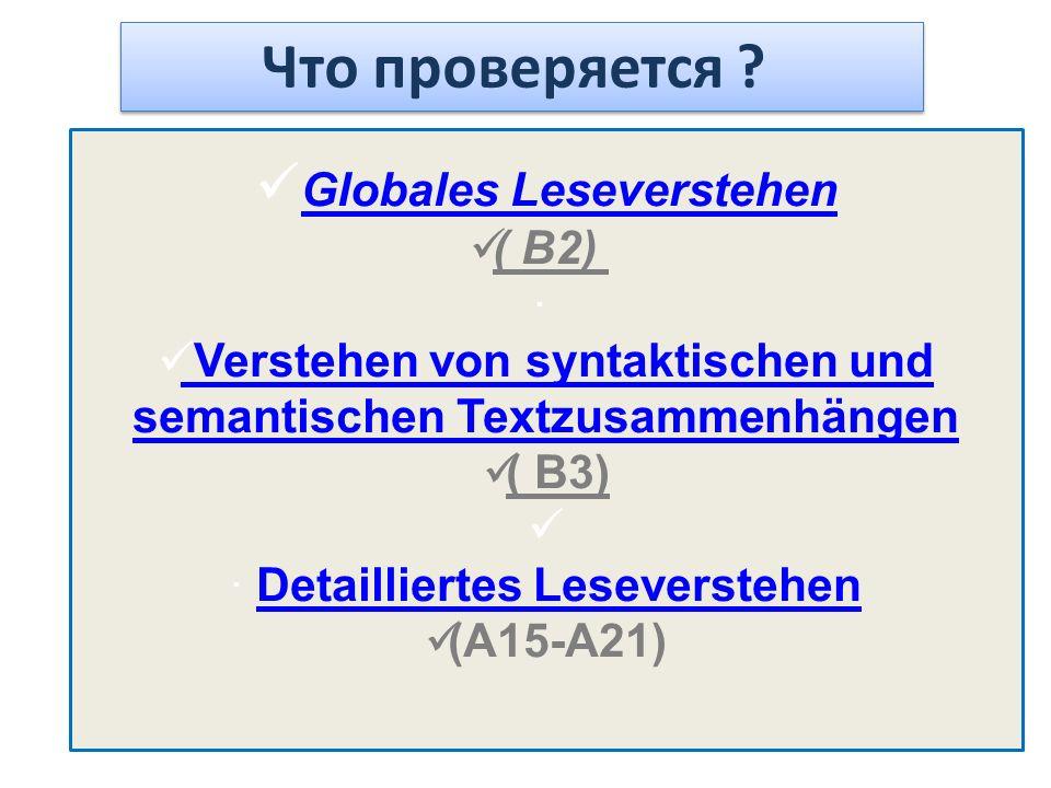 Что проверяется Globales Leseverstehen ( B2) ·