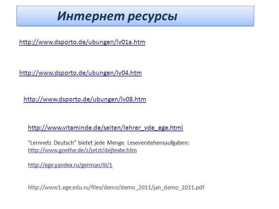 Интернет ресурсы http://www.dsporto.de/ubungen/lv01a.htm