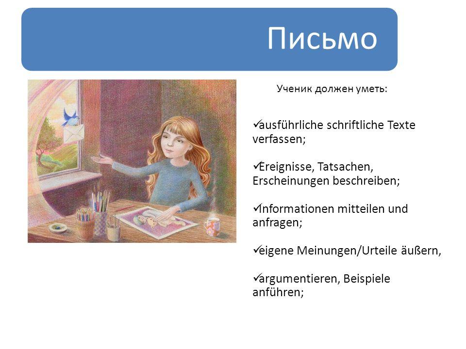 Письмо ausführliche schriftliche Texte verfassen;