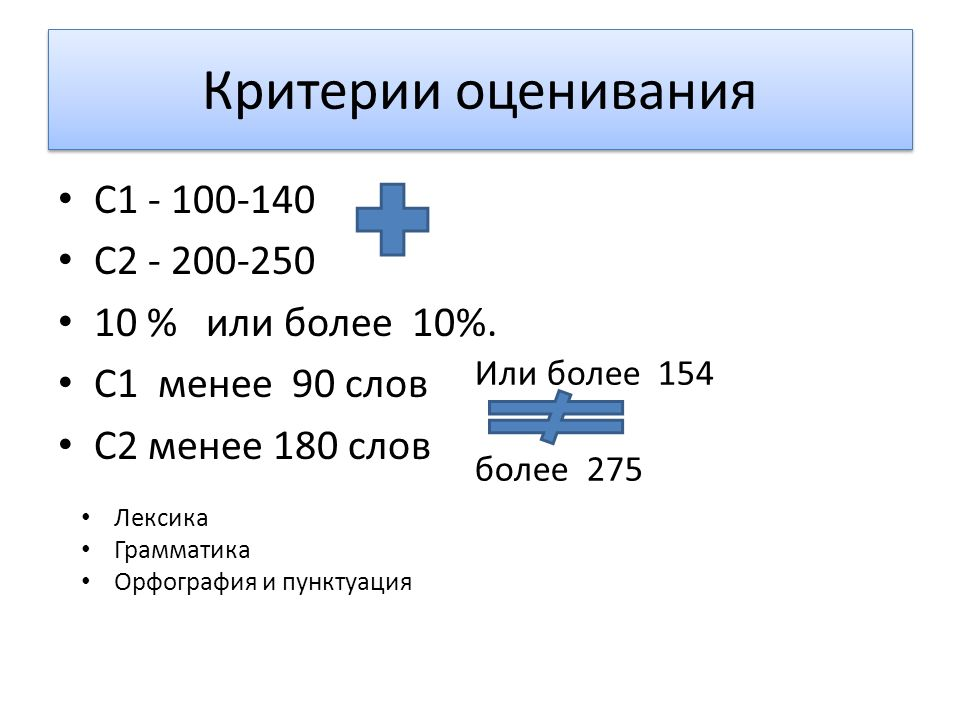 Критерии оценивания C1 - 100-140 C2 - 200-250 10 % или более 10%.