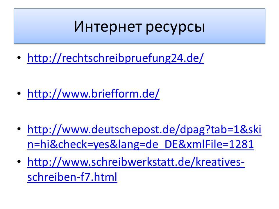 Интернет ресурсы http://rechtschreibpruefung24.de/