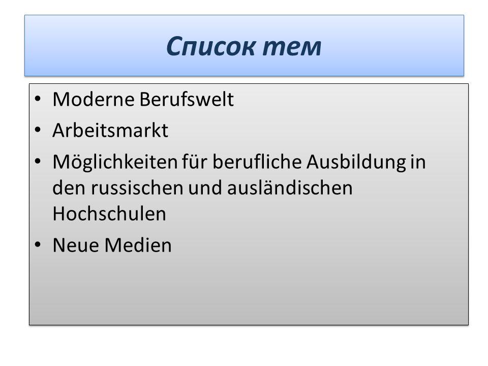 Список тем Moderne Berufswelt Arbeitsmarkt