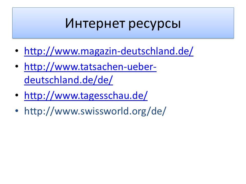 Интернет ресурсы http://www.magazin-deutschland.de/