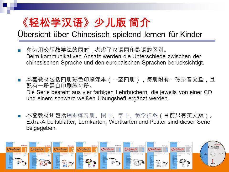 《轻松学汉语》少儿版 简介 Übersicht über Chinesisch spielend lernen für Kinder