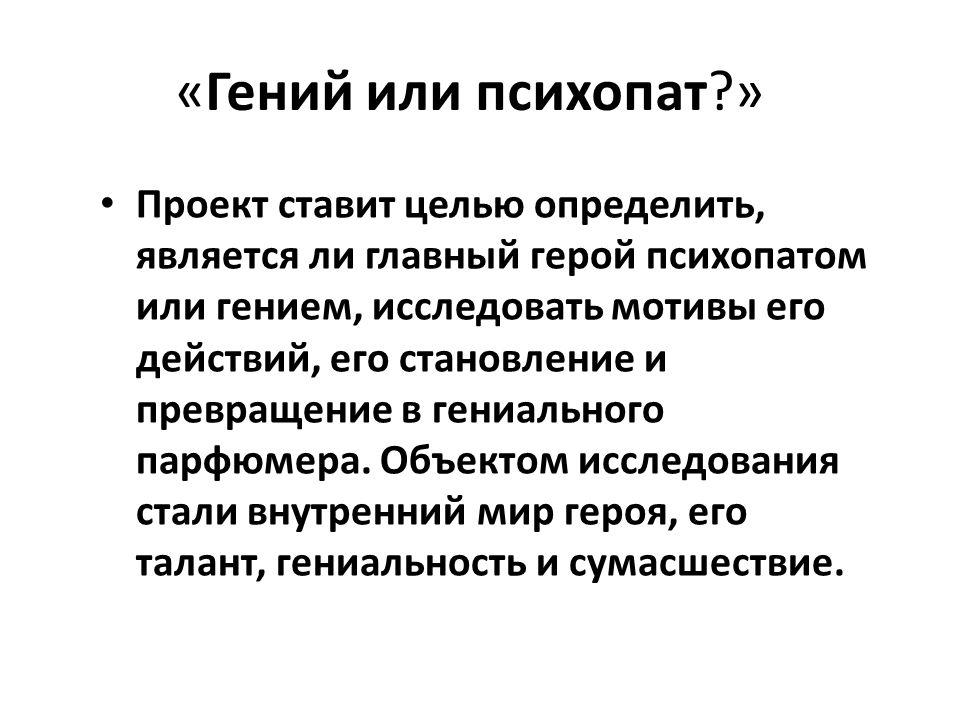 «Гений или психопат »