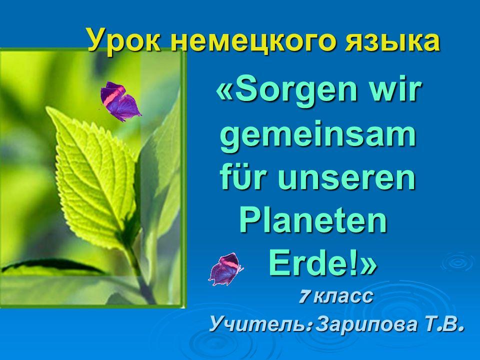 Урок немецкого языка «Sorgen wir gemeinsam fϋr unseren Planeten Erde!»