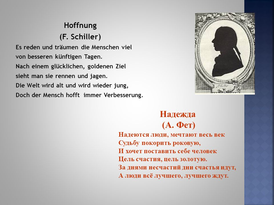 Надежда (А. Фет) Hoffnung (F. Schiller)