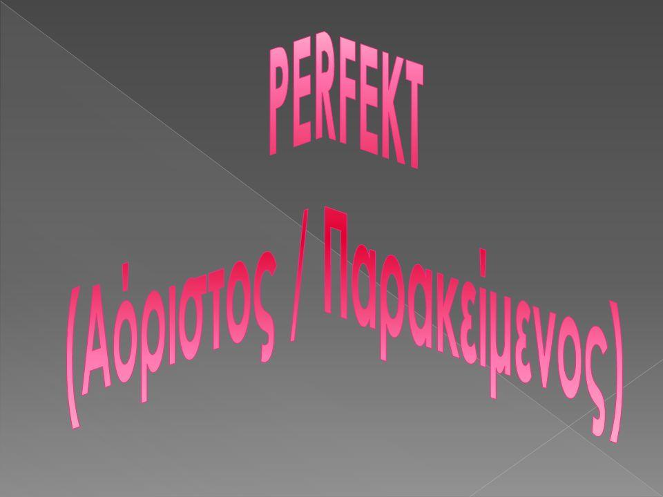 PERFEKT (Αόριστος / Παρακείμενος)