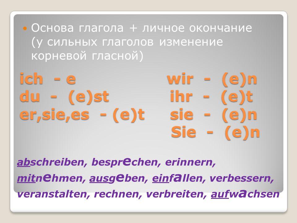 Основа глагола + личное окончание (у сильных глаголов изменение корневой гласной)