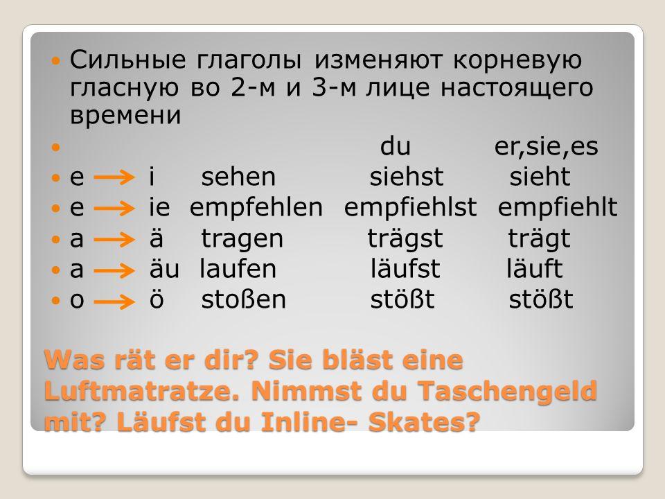 Сильные глаголы изменяют корневую гласную во 2-м и 3-м лице настоящего времени