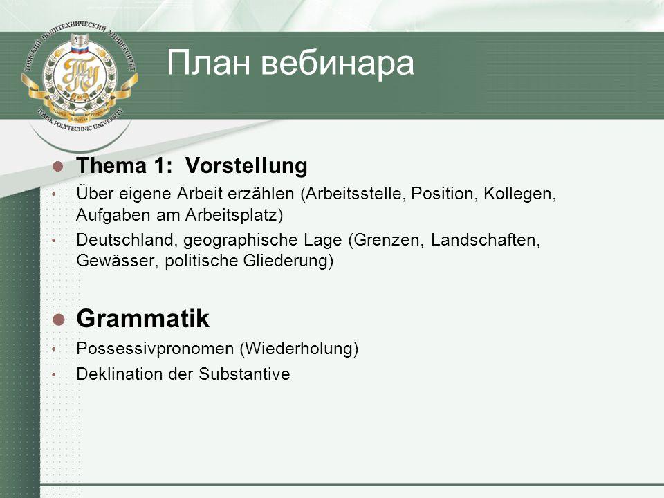 План вебинара Grammatik Thema 1: Vorstellung