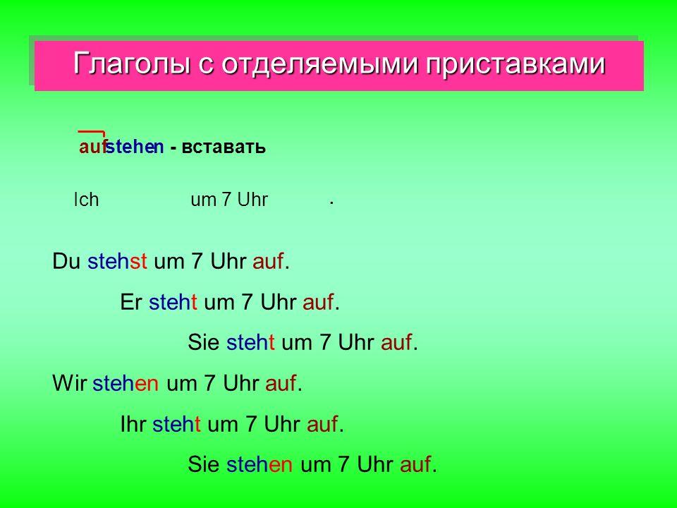 Глаголы с отделяемыми приставками