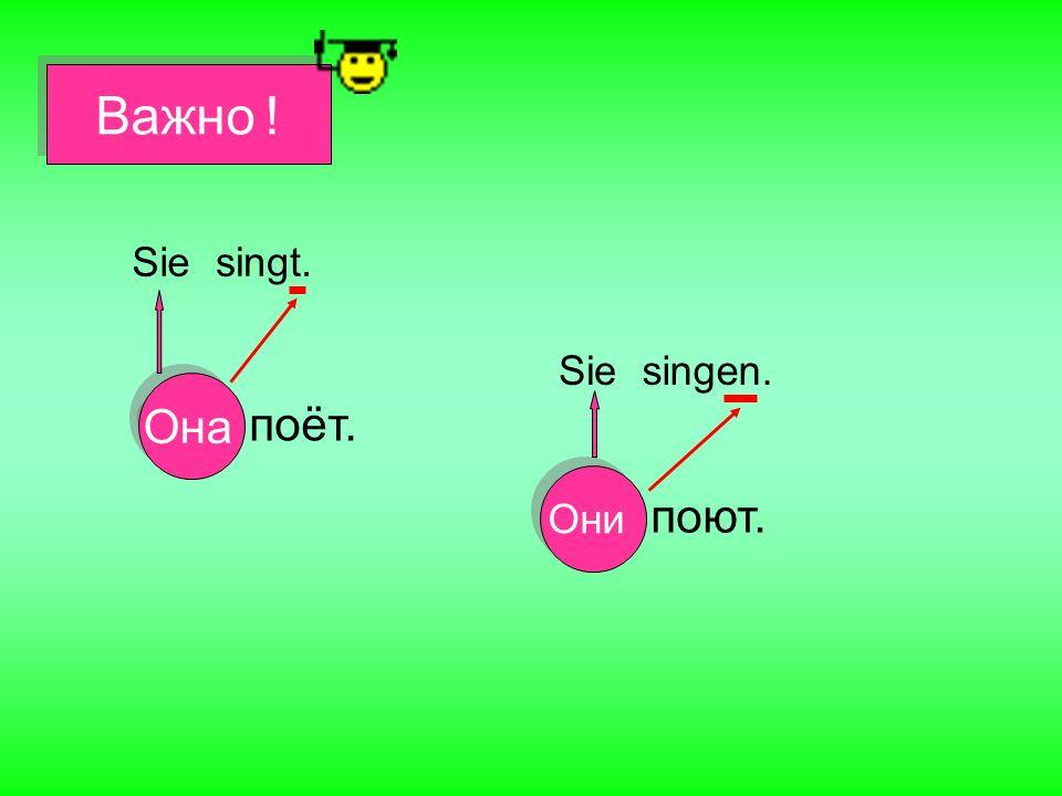 Важно ! Sie singt. Sie singen. Она поёт. Они поют.