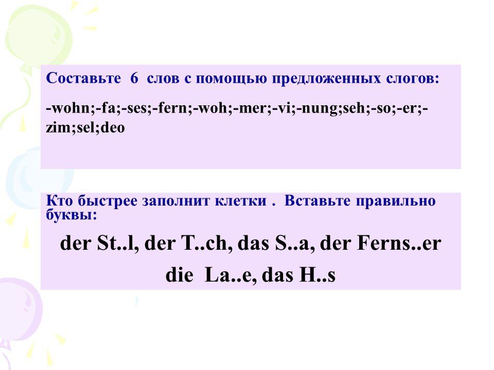 der St..l, der T..ch, das S..a, der Ferns..er