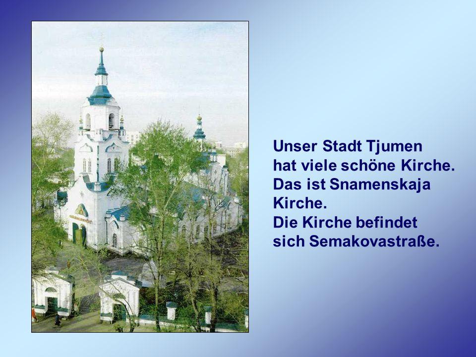 Unser Stadt Tjumen hat viele schöne Kirche. Das ist Snamenskaja Kirche.
