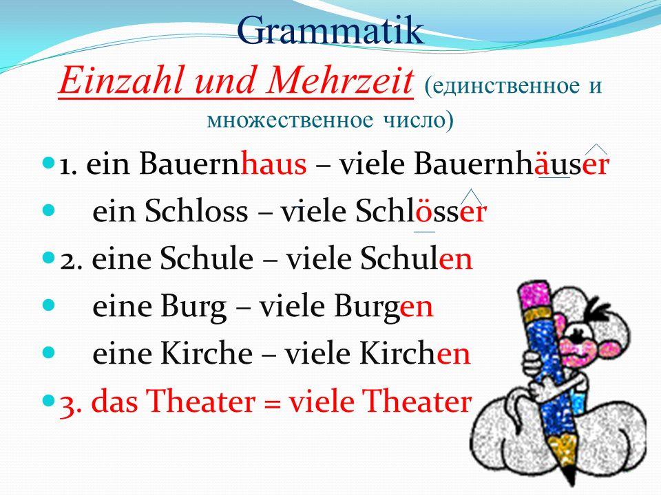 Grammatik Einzahl und Mehrzeit (единственное и множественное число)