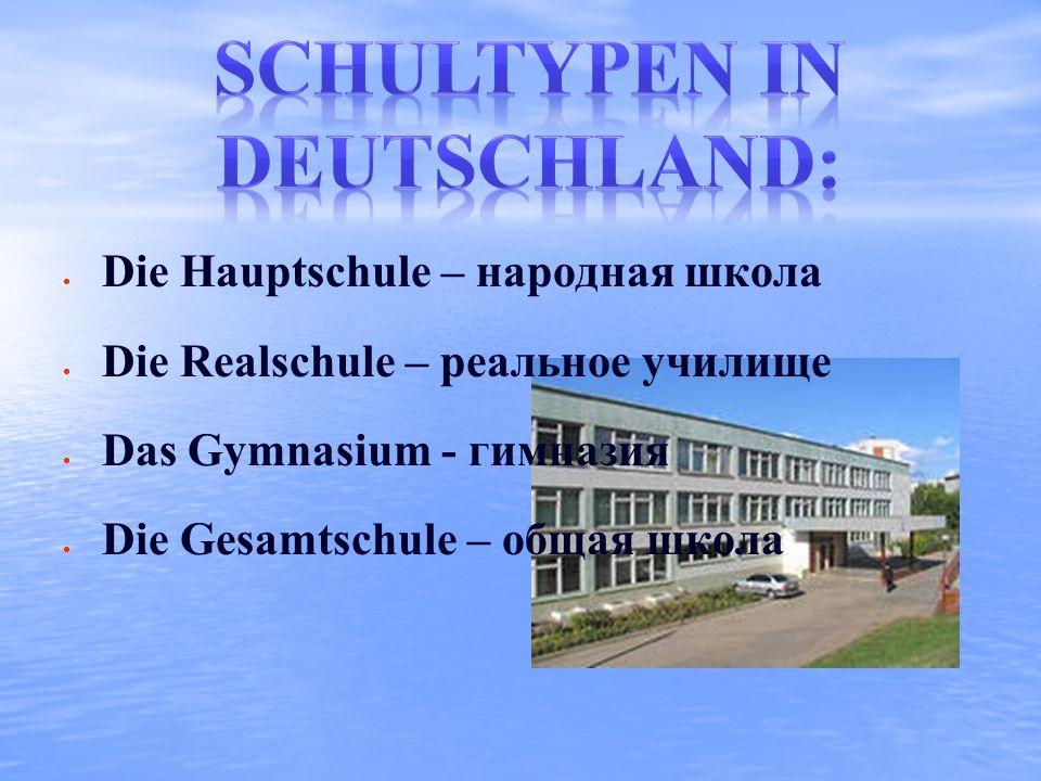 Schultypen in Deutschland: