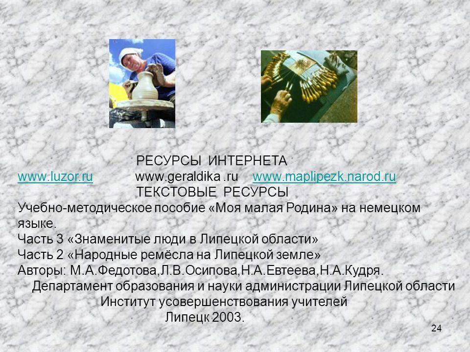 РЕСУРСЫ ИНТЕРНЕТА www.luzor.ru www.geraldika .ru www.maplipezk.narod.ru. ТЕКСТОВЫЕ РЕСУРСЫ.