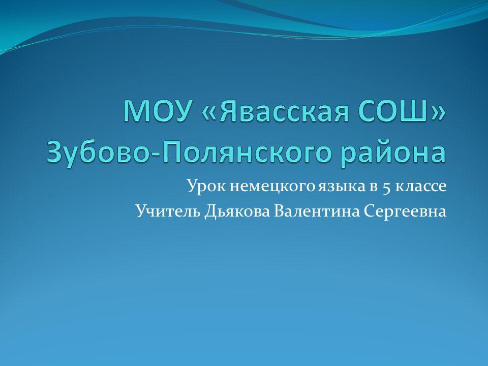 МОУ «Явасская СОШ» Зубово-Полянского района