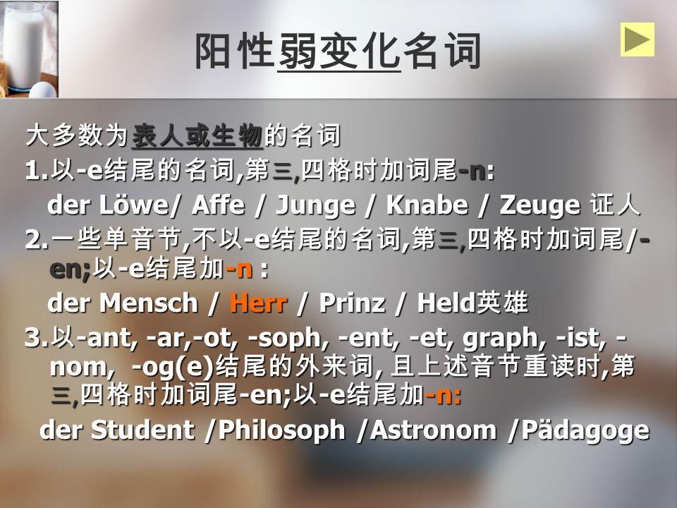 阳性弱变化名词 大多数为表人或生物的名词 1.以-e结尾的名词,第三,四格时加词尾-n: