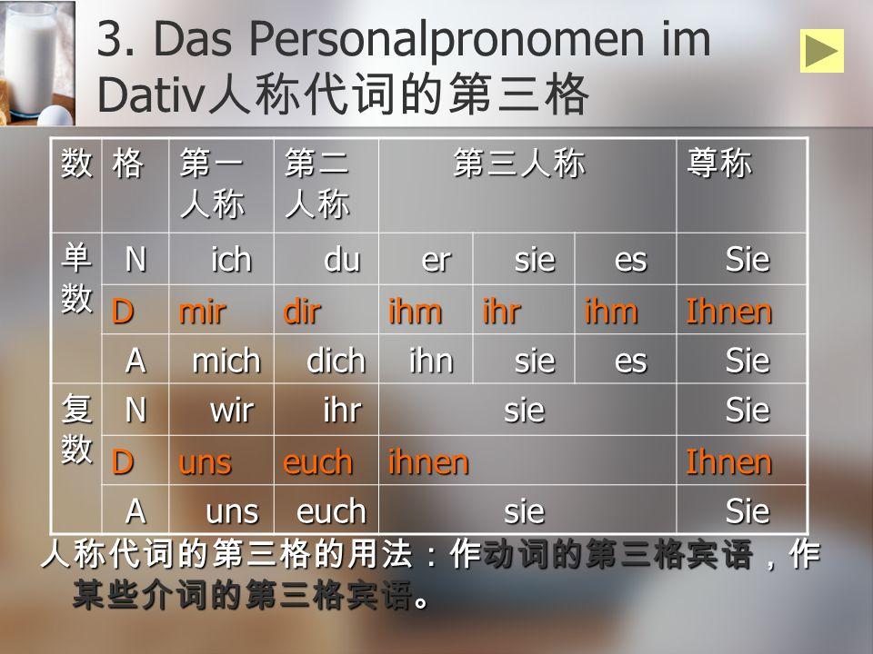 3. Das Personalpronomen im Dativ人称代词的第三格