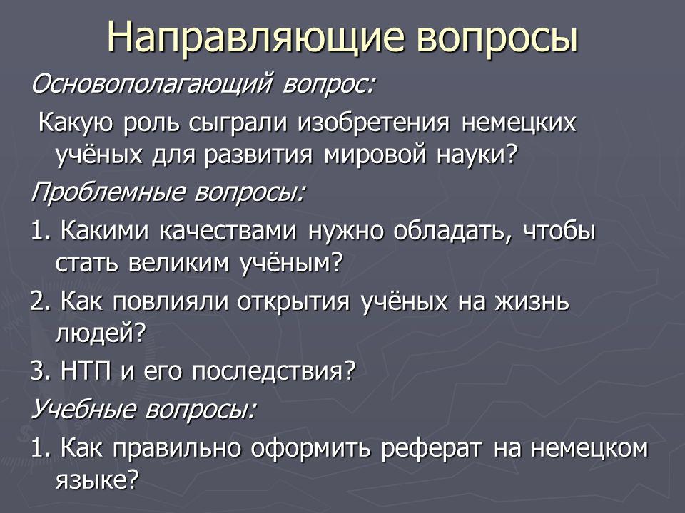 Направляющие вопросы