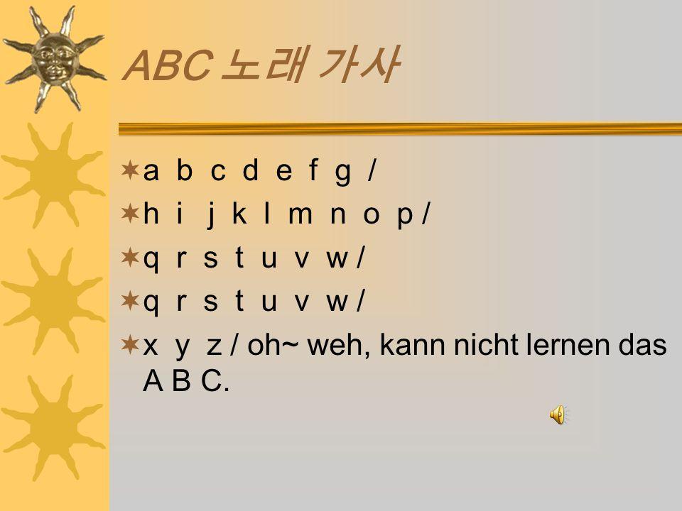ABC 노래 가사 a b c d e f g / h i j k l m n o p / q r s t u v w /