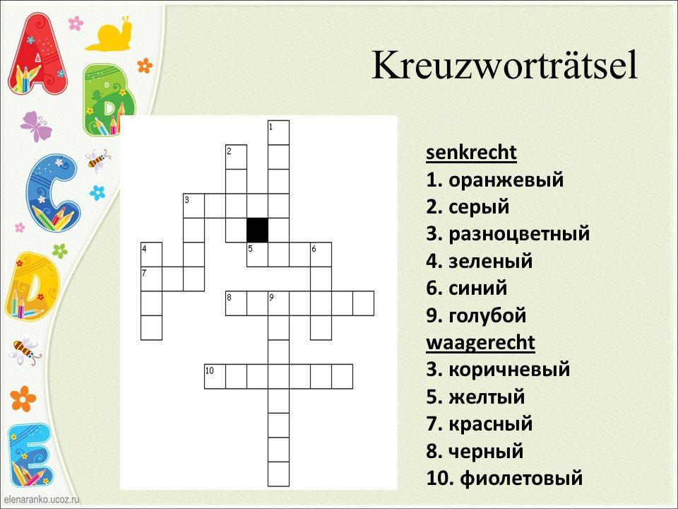 Kreuzworträtsel senkrecht 1. оранжевый 2. серый 3. разноцветный