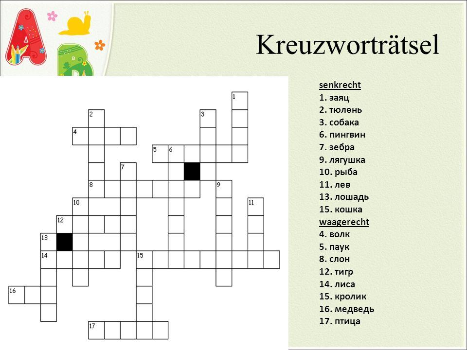 Kreuzworträtsel senkrecht 1. заяц 2. тюлень 3. собака 6. пингвин