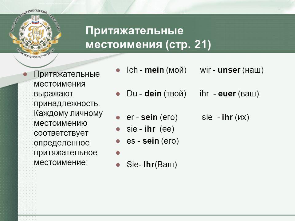 Притяжательные местоимения (стр. 21)