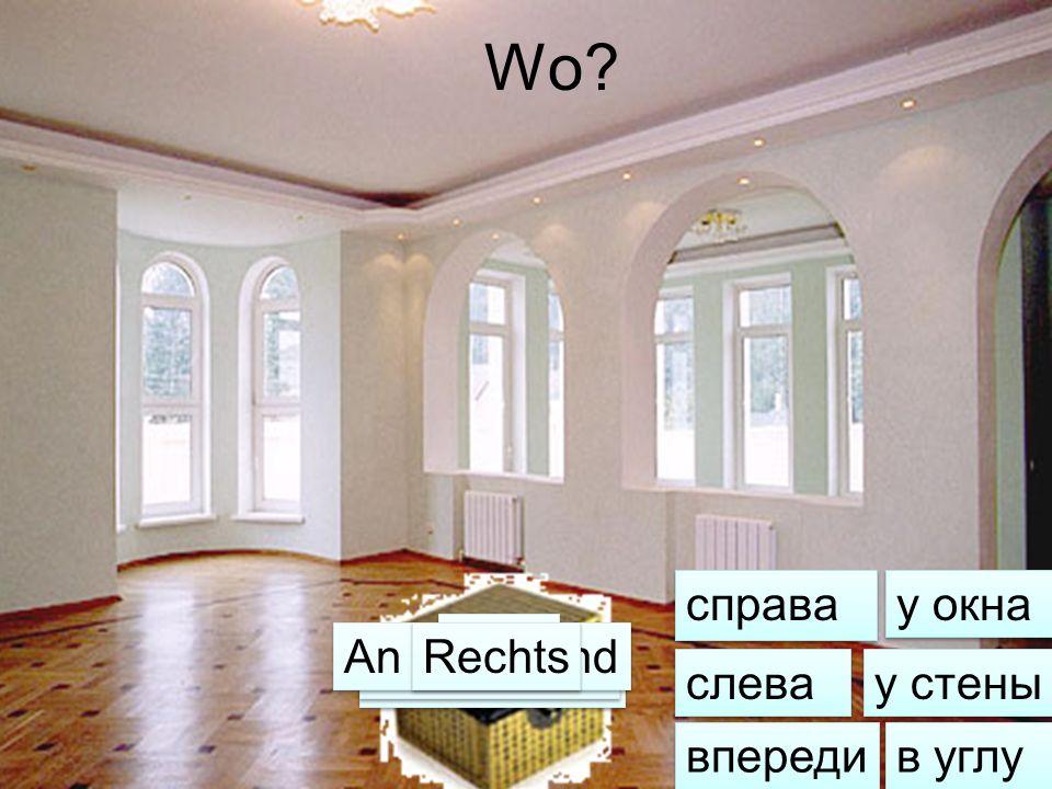 Wo справа у окна Vorn An der Wand Rechts In der Ecke Links Am Fenster