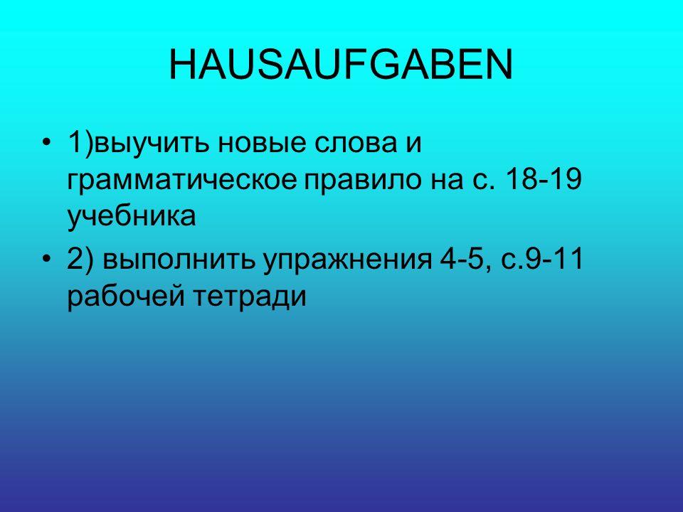 HAUSAUFGABEN 1)выучить новые слова и грамматическое правило на с.