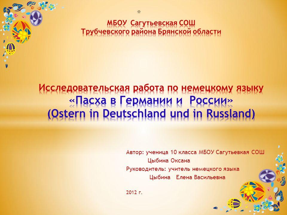 Автор: ученица 10 класса МБОУ Сагутьевкая СОШ Цыбина Оксана