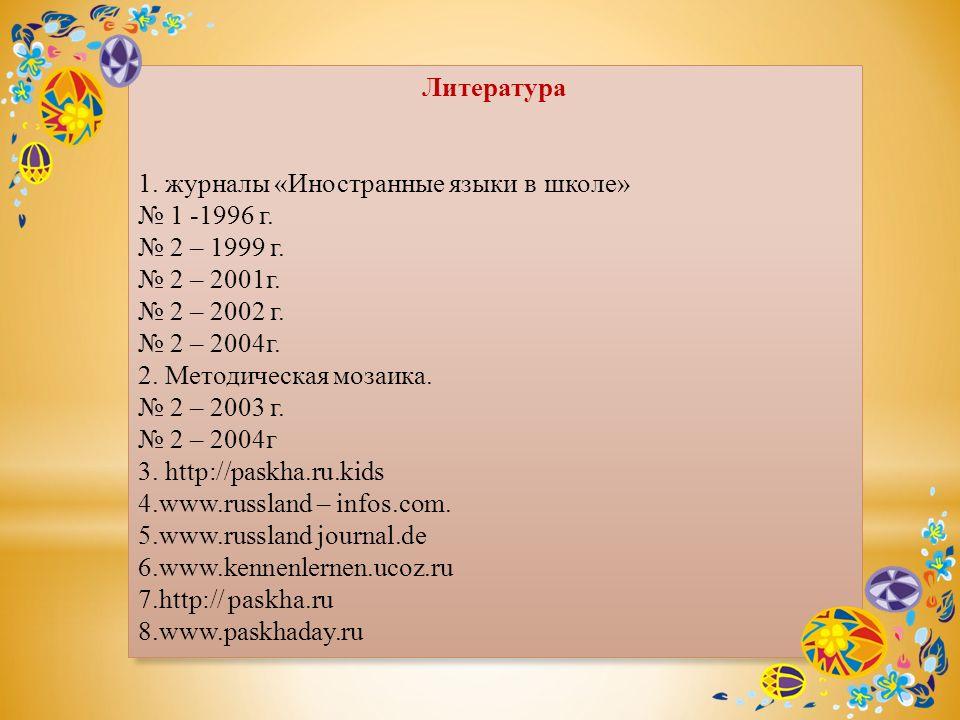 Литература 1. журналы «Иностранные языки в школе» № 1 -1996 г. № 2 – 1999 г. № 2 – 2001г. № 2 – 2002 г. № 2 – 2004г.