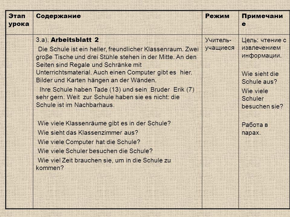 Этап урока Содержание. Режим. Примечание. 3.а). Arbeitsblatt 2.