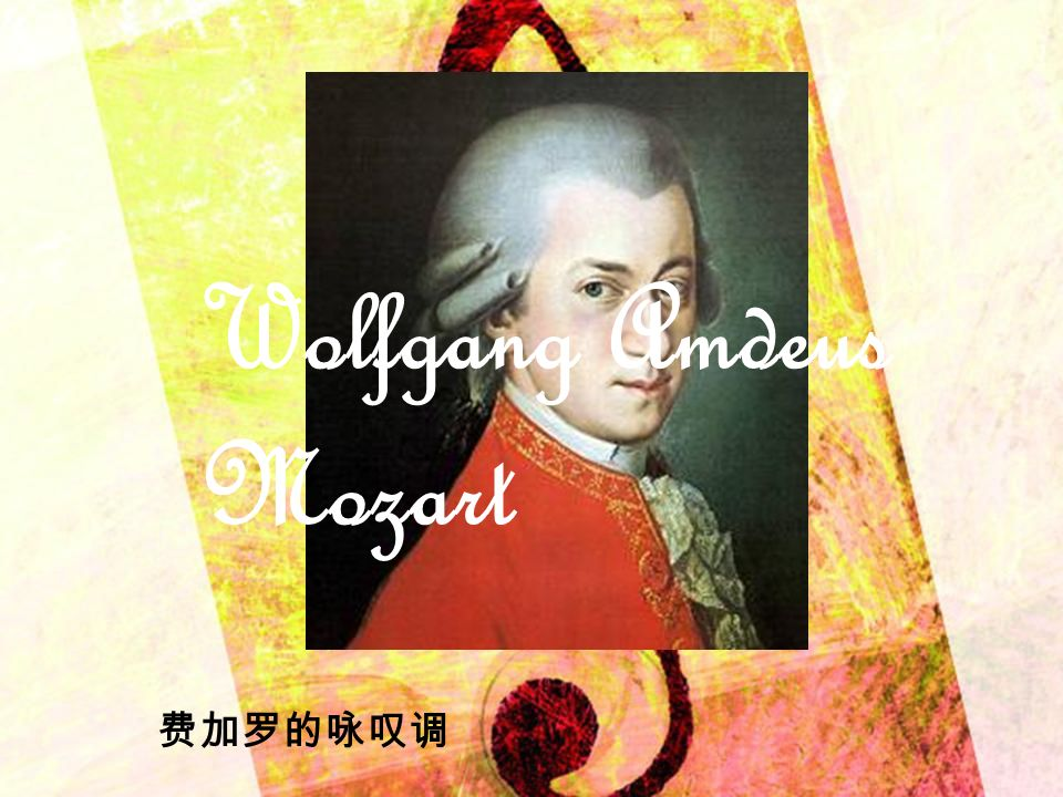 Wolfgang Amdeus Mozart